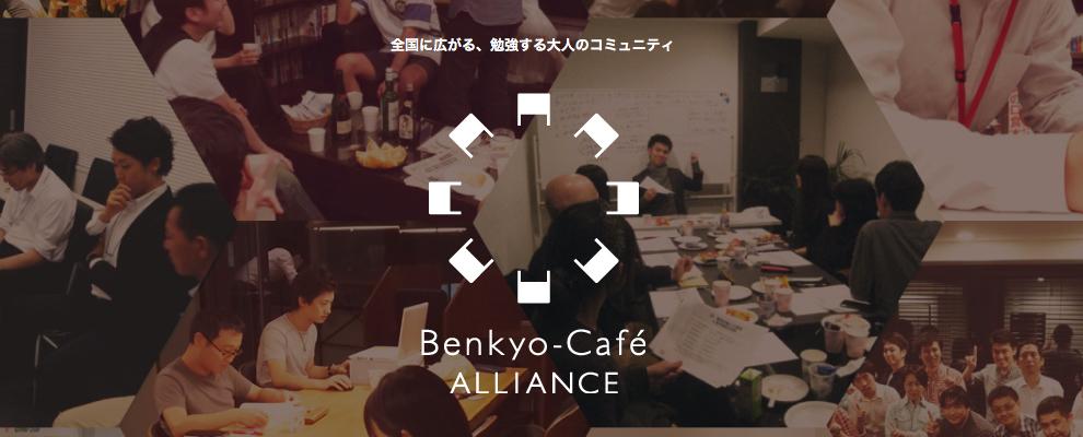 benkyo cafe