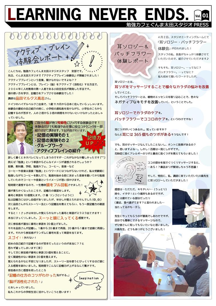 広報誌Vol.01