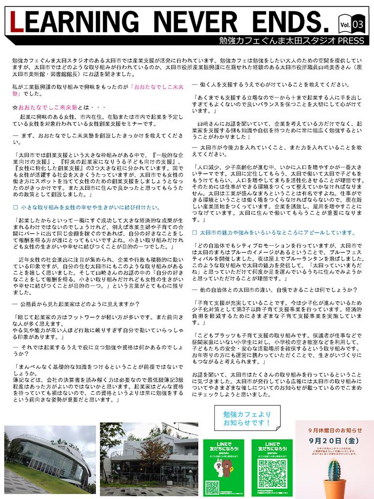 広報誌Vol.03