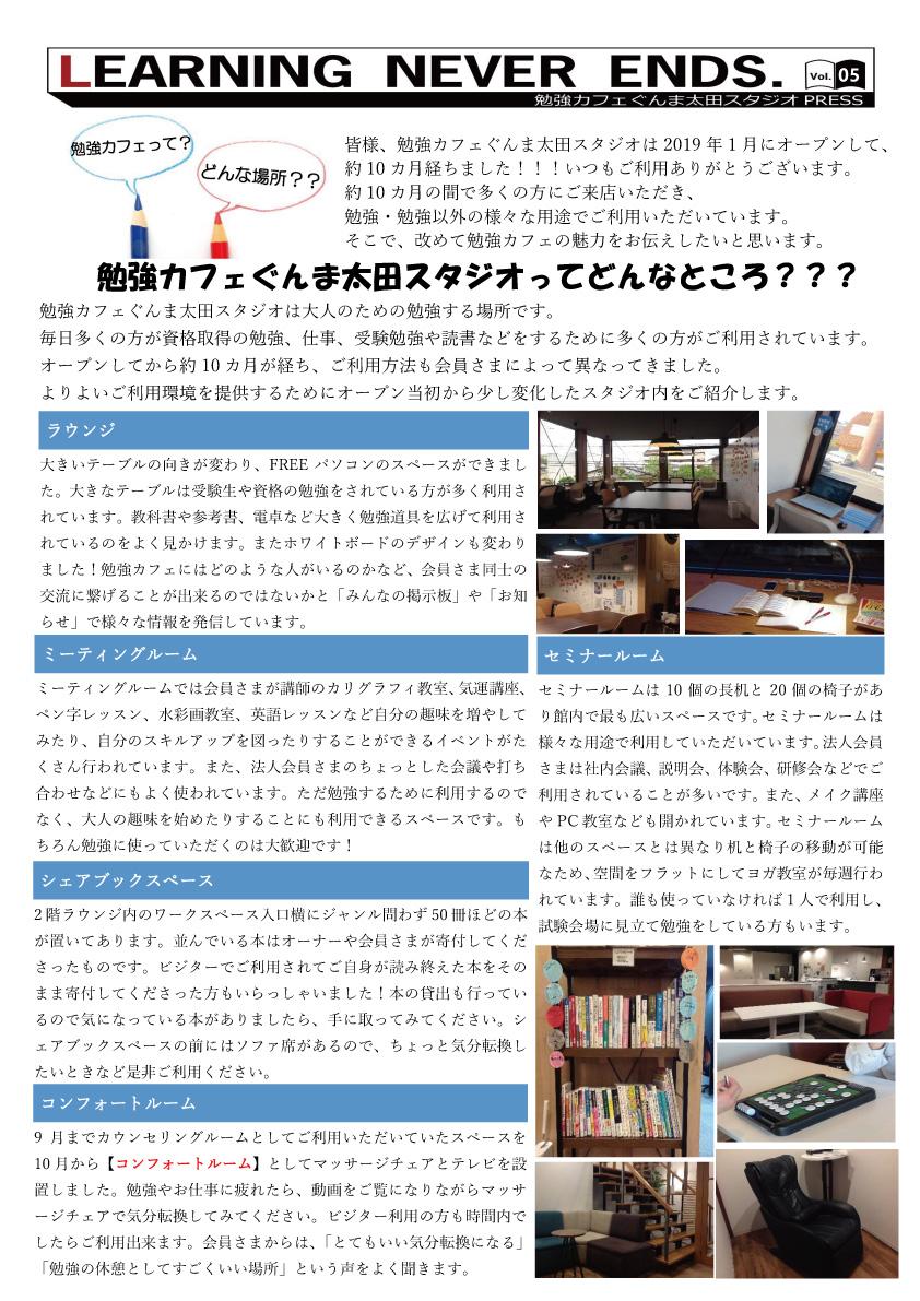 広報誌Vol.05