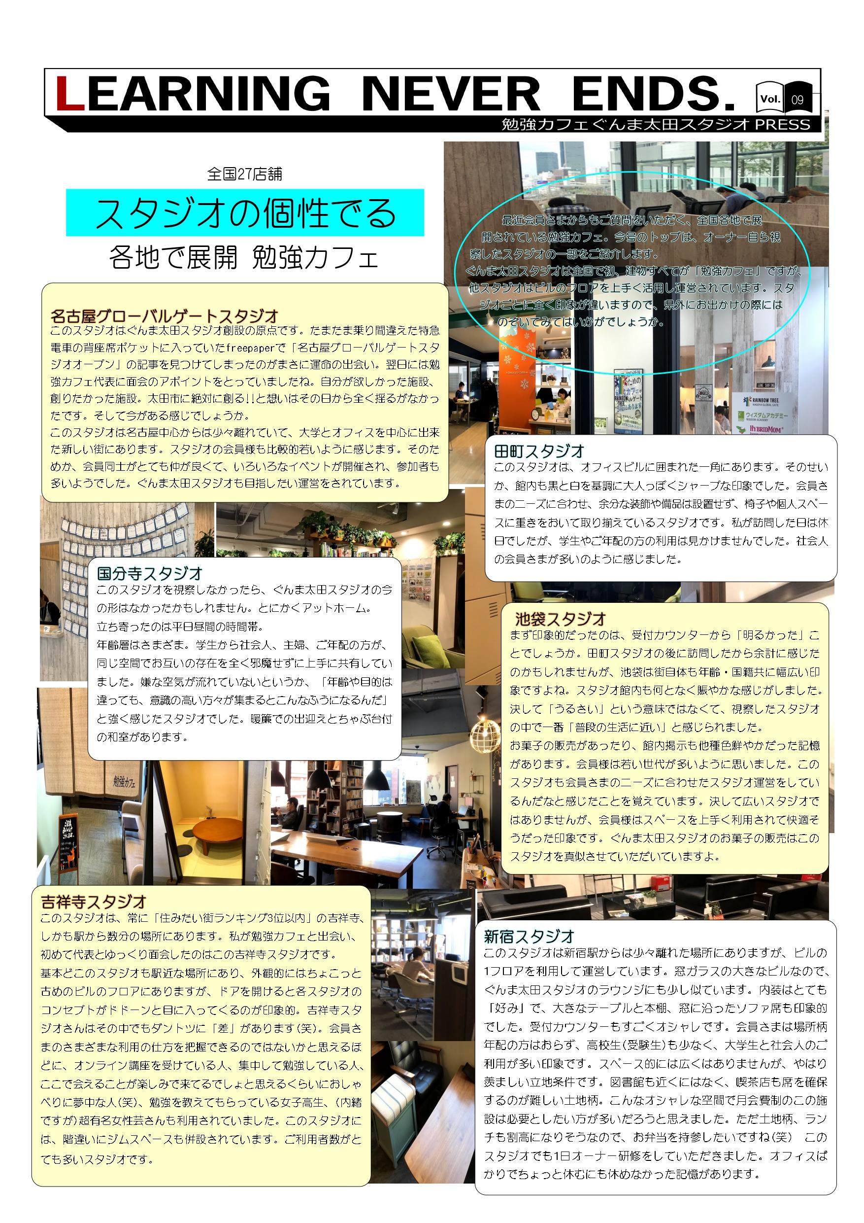 広報誌第9号2020.07
